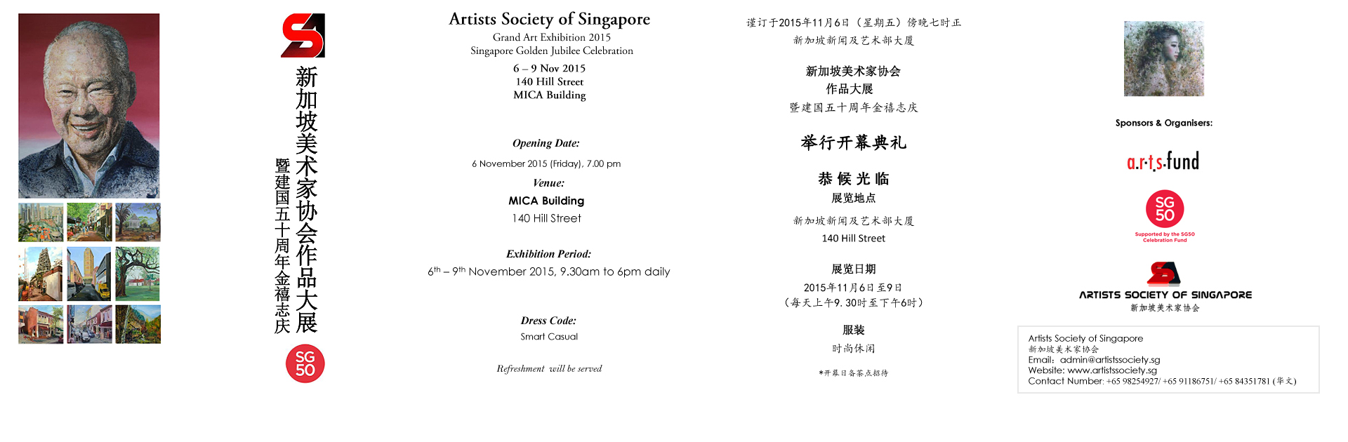 Artists Society of Singapore Exhibition 2015